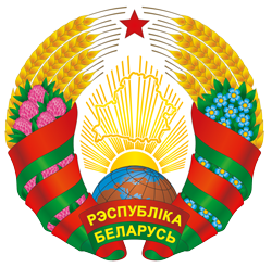 227px-Coat_of_arms_of_Belarus_(2020).svg